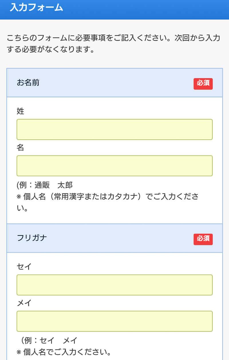アカウント登録のための個人情報入力フォーム