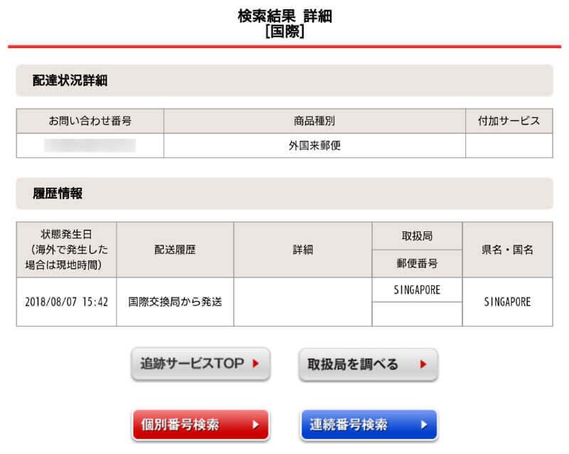 商品の配送履歴ページ
