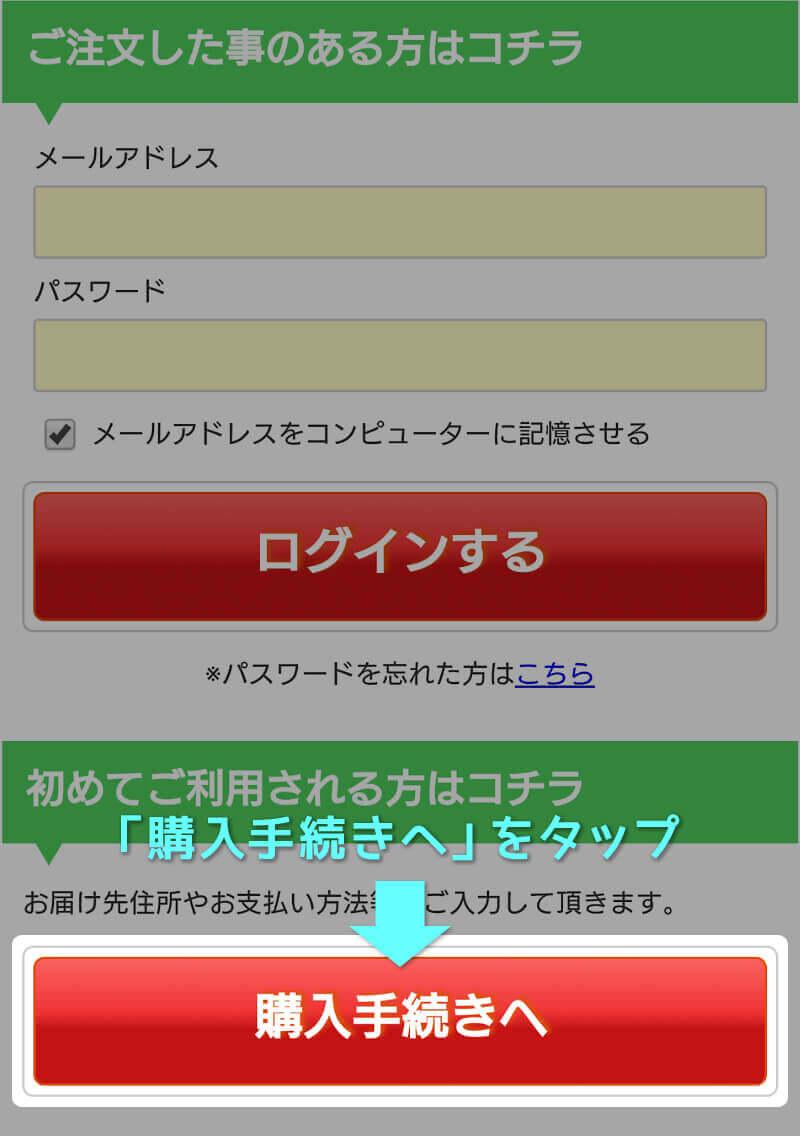 「あんしん通販マート」へのログイン画面