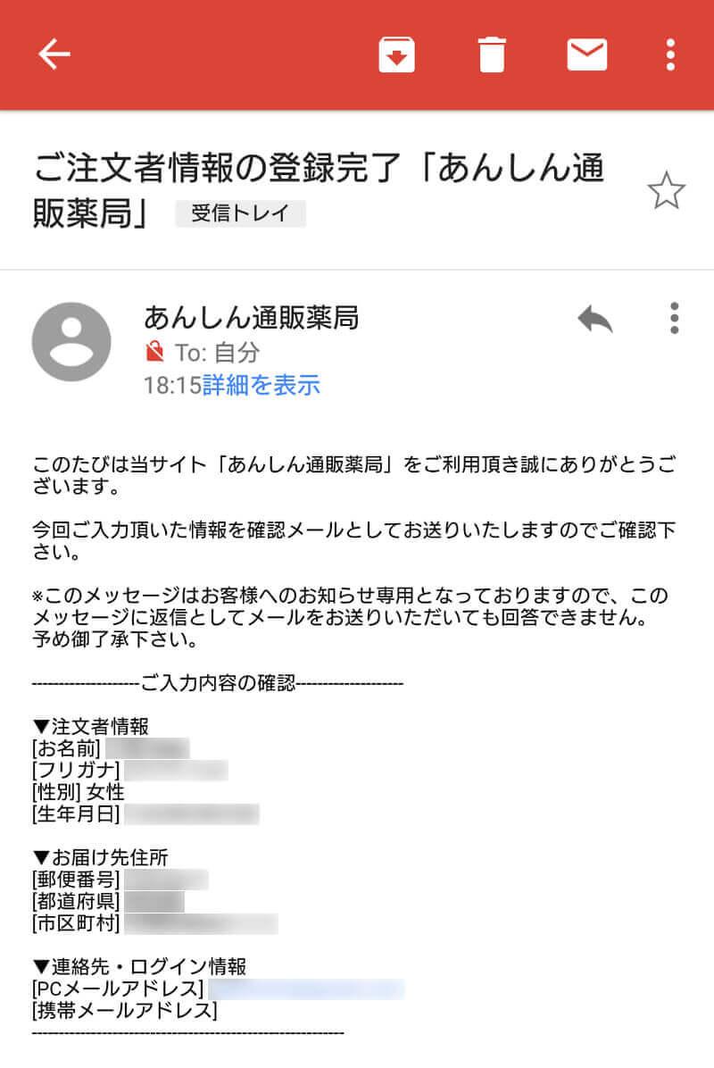 アカウント情報の登録完了メール