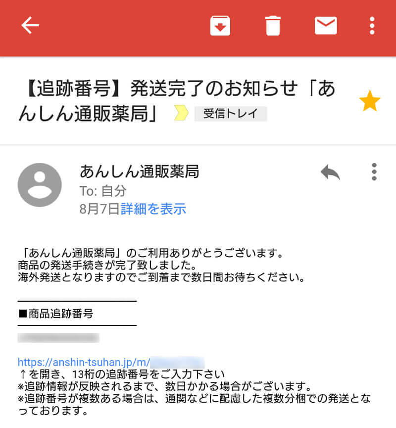 商品の発送完了メール