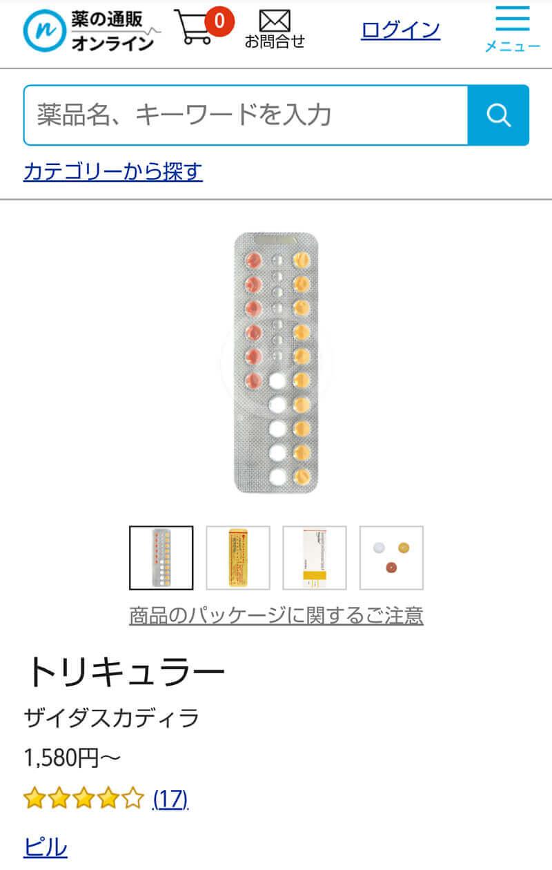 薬の通販オンラインのトリキュラー商品ページの画像