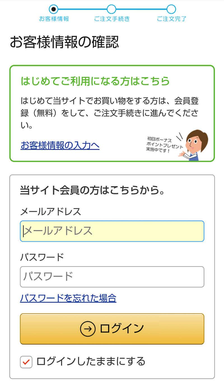 お客様情報の確認画面の画像