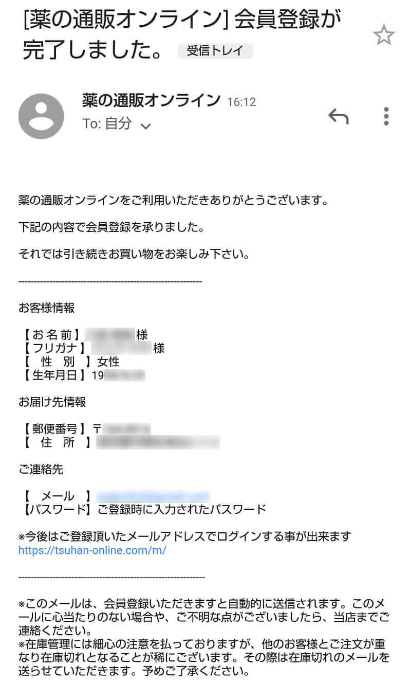会員登録完了のメールの画像