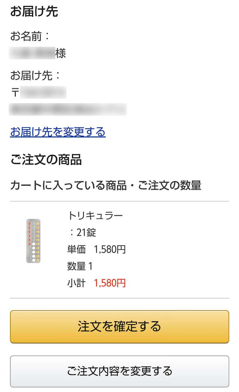 注文確認画面の画像