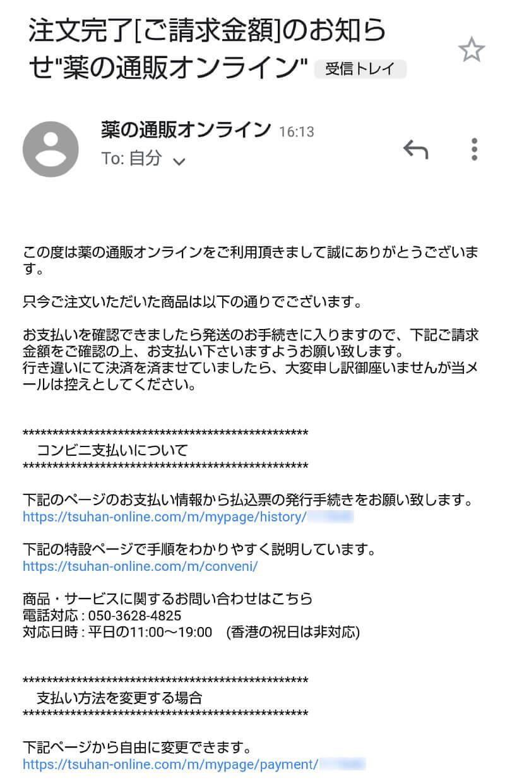 注文完了メールの画像