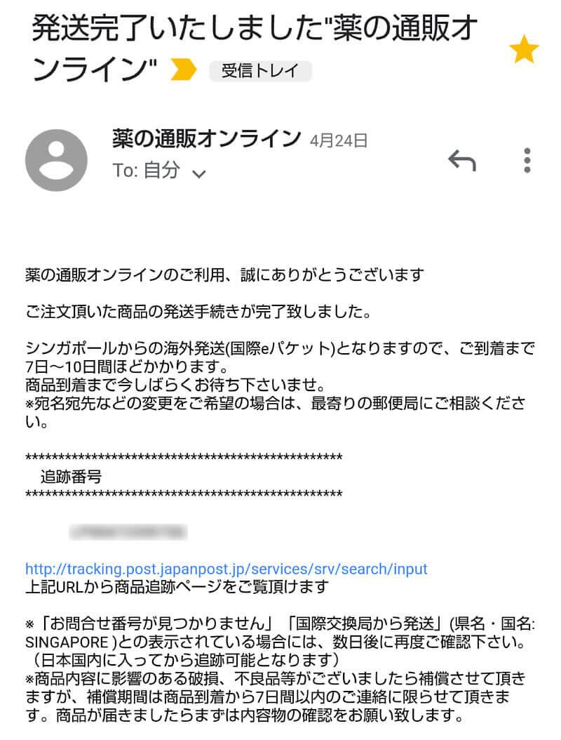 発送完了メールの画像