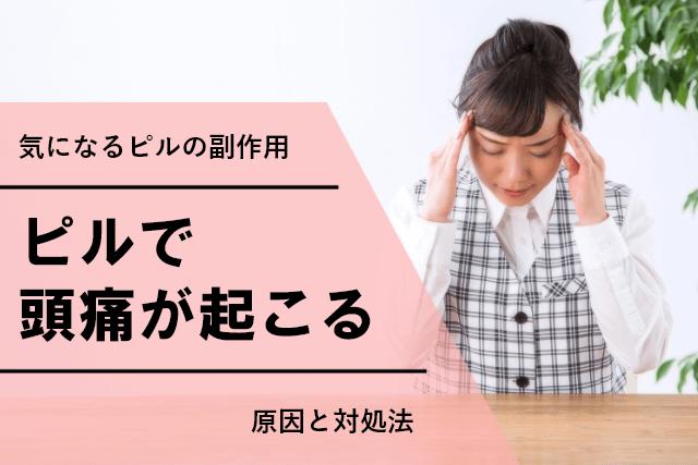ピルの副作用・頭痛の原因と対処法