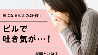 ピルの副作用・吐き気の原因と対処法