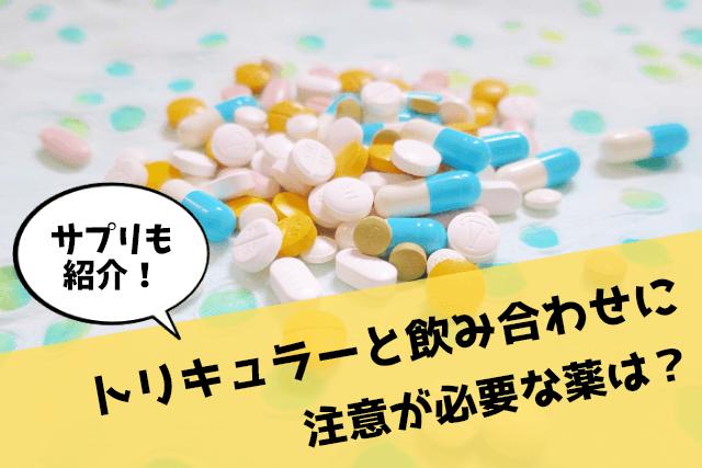 トリキュラーと飲み合わせに注意が必要な処方薬・市販薬・サプリ