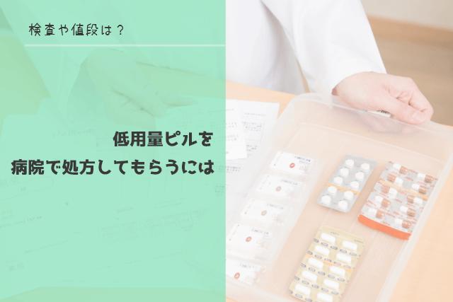 低用量ピルを病院で処方してもらうには?検査や値段について紹介
